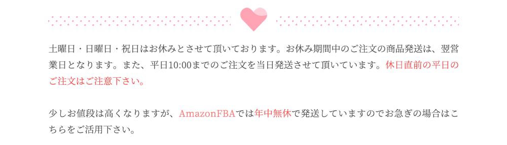 AmazonFBAなら土日祝日でも発送いたします。